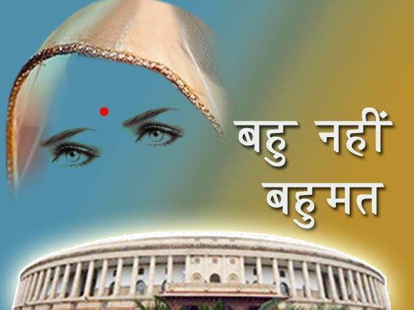 Lok Sabha Election 2014 Bahu Nahi Bhaumat Slogan Is Baseless Lse