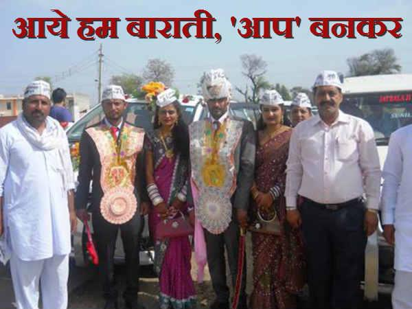 Whole Baraat Wear Aap Cap During Wedding Ceremony Lse