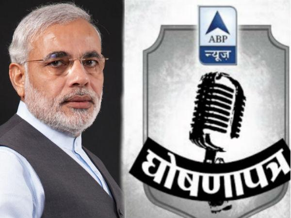 Ghoshanapatra With Narendra Modi On Abp News Lse