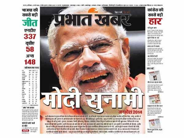 These Ten Newspaper Along With Entire Media Has Focused Only On Modi Lse