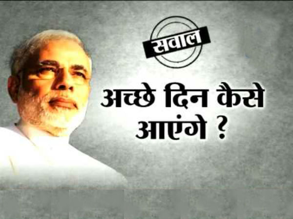 Pil File In Bombay High Court Against Narendra Modi Government For Betraying