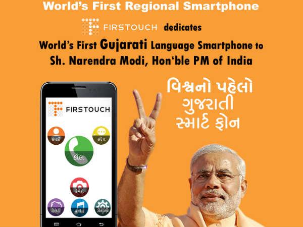 Now Gujarati Smartphone That Translates English To Gujarati With Swipe