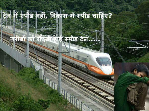 No Need Speed Train But Speed Development India Narendra Modi