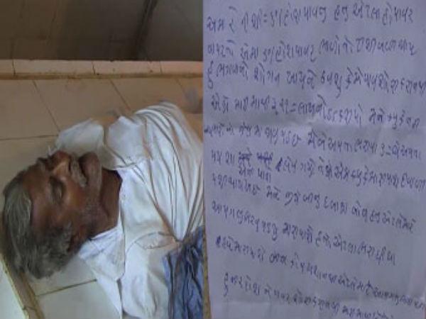 Gujarat Power Company Fined 21 Lakh Poor Farmer Commit Suicide