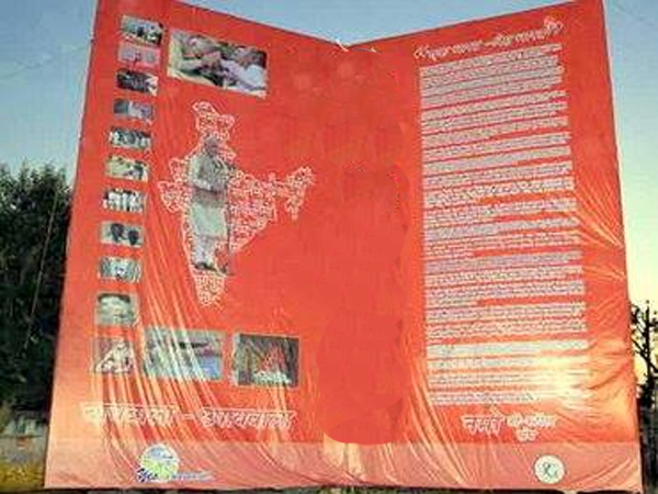 Narendra Modi Gets World S Largest Birthday Card