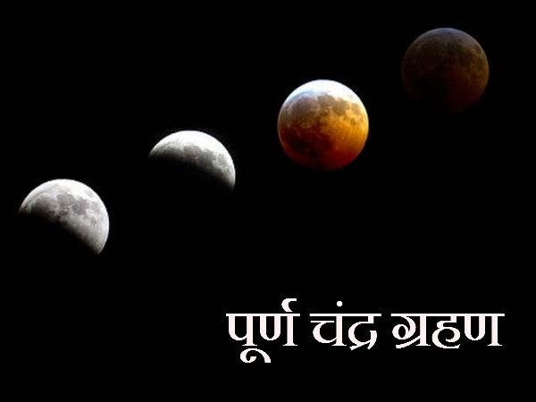 Total Lunar Eclipse On Oct 8 Effects On Zodiac Signs