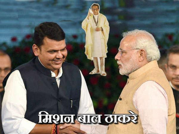 Maharashtra Cm Devendra Fadnavis On Mission Bal Thackeray
