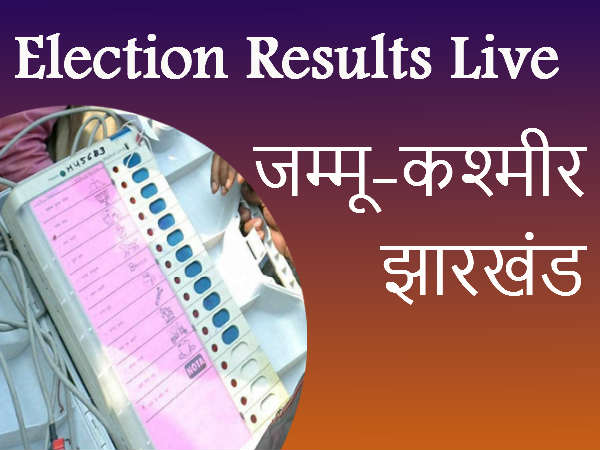Jammu Kashmir And Jharkhand Election Results Live Updates