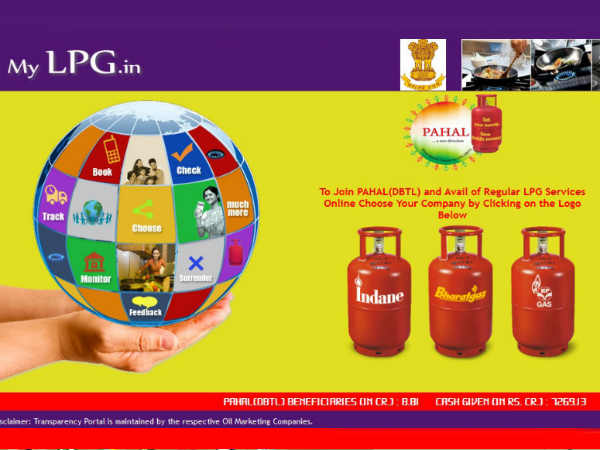 How To Link Lpg Gas Aadhar Number And Bank Account