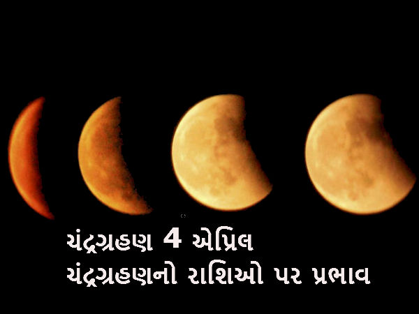 Chandra Grahan On April 4 2015 Total Lunar Eclipse