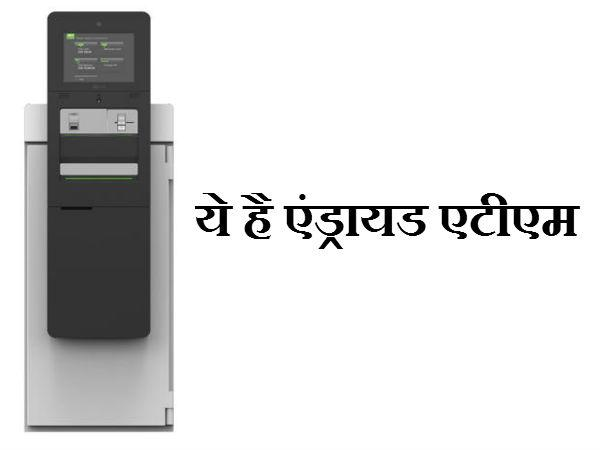 Ncr Launches Kalpana An Android Cloud Atm
