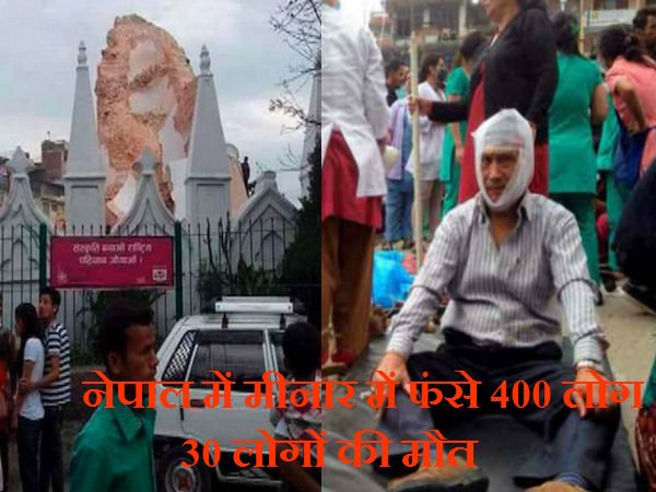 Kathmandu S Dharara Tower Collapses After Massive 7 9 Magnitude Earthquake