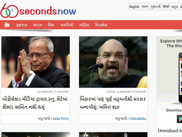 Get Latest News Summery On The Go Only On 60secnow App
