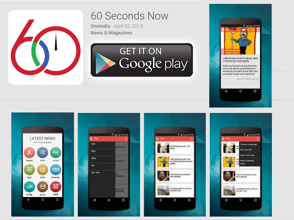 Download 60 Seconds Now An Android App Read More Than 60 News In 60 Seconds