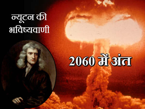 Sir Isaac Newton Predicted World Would End Year