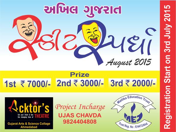 Akhil Gujarat Skit Competition Ahmedabad