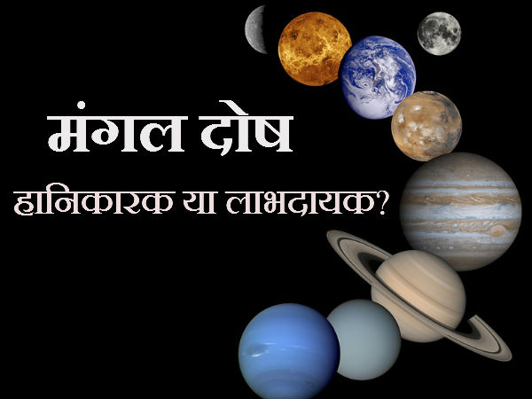 About Mangal Dosha Affects On Marriage Life