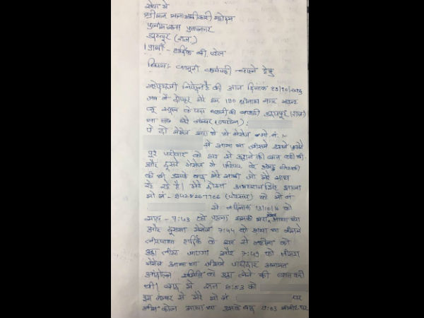 Hardik patel get death threat, FIR launched in Udaipur