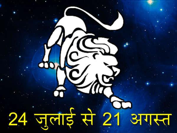 Leo Business Horoscope