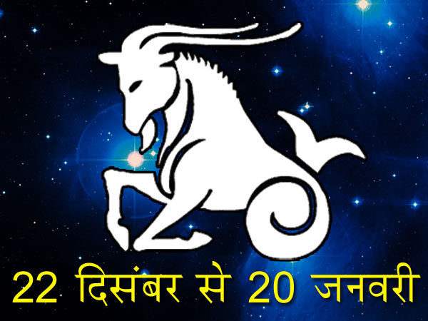 Capricorn Business Horoscope