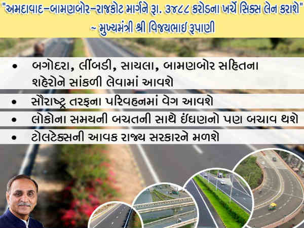 Vijay Rupani Announces Six Laning Highway Between Ahmedabad Rajkot