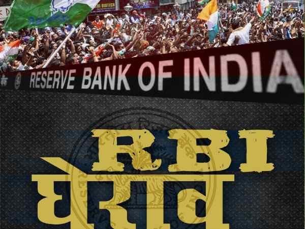 નોટબંધીના વિરોધ દેશભરમાં RBI સામે કોંગ્રેસે કર્યું પ્રદર્શન