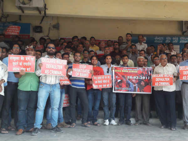 All Over Gujarat Bank Employees Protest On Bank Strikes Toda