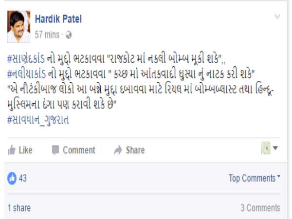 Hardik Patel Post On Social Media Blame Gujarat Government