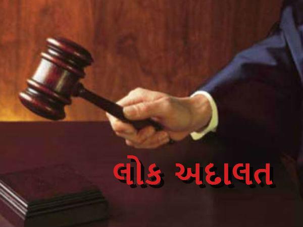 8 એપ્રિલના રોજ ગુજરાતની તમામ અદાલતોમાં લોક અદાલતનું આયોજન