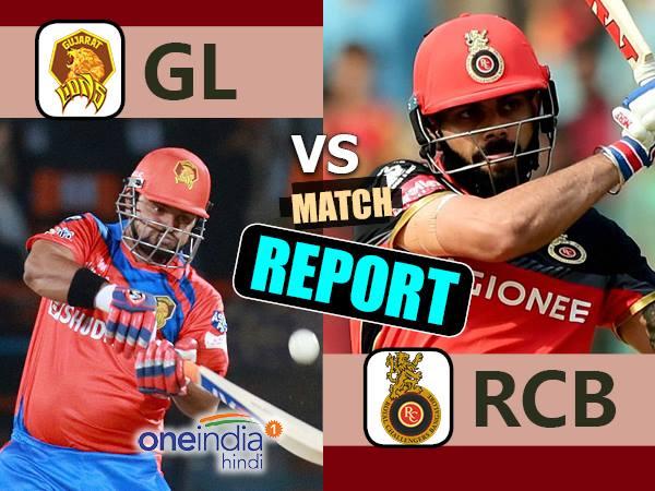 IPL 10 : ગુજરાત લાયન્સે બેંગલોરને 7 વિકેટથી હરાવ્યો!