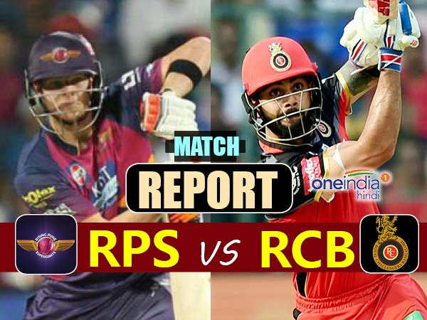 Ipl 2017 Royal Challengers Bangalore Vs Rising Pune Supergiants Live From Chinnaswamy Stadium