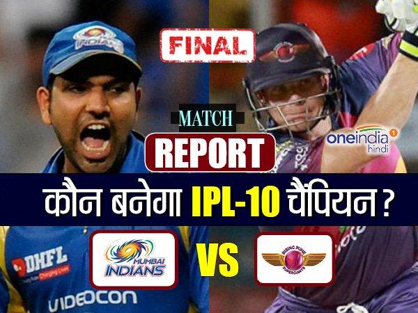 પુણેને 1 રનથી હરાવી મુંબઇ બની IPL ચેમ્પિયન