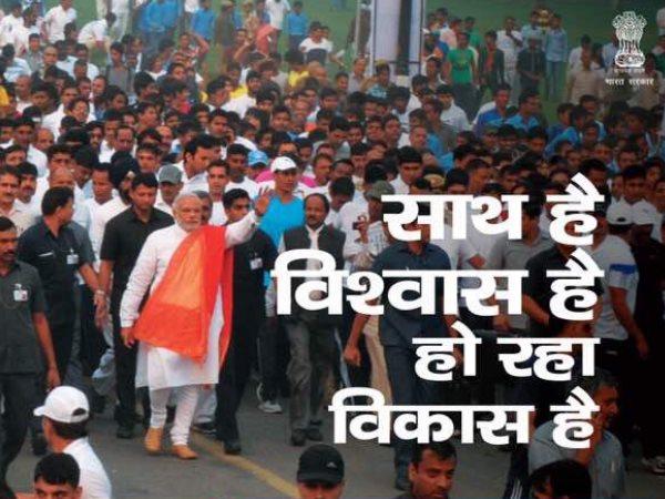 New Slogan Modi Government Sath Hai Vishwas Hai