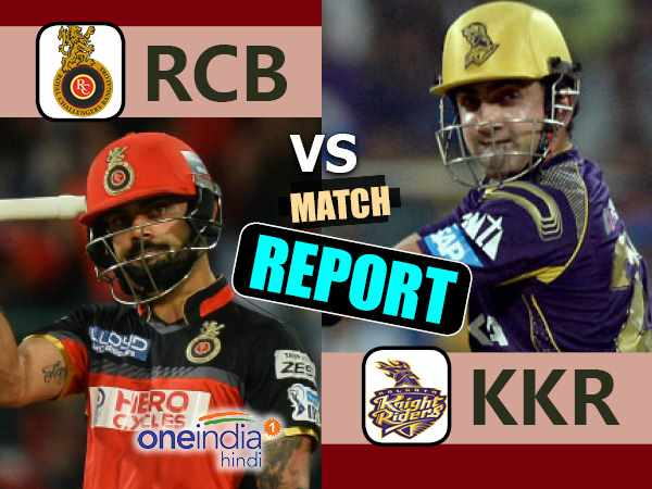 Ipl 2017 Live Match Report Kolkata Knight Riders Vs Royal Challengers Bangalore