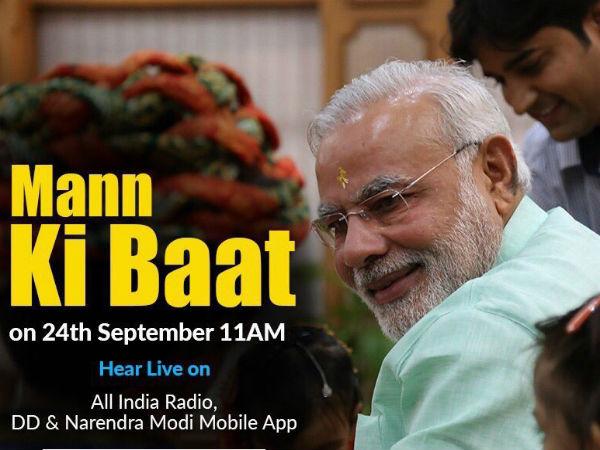 'મન કી બાત'માં PM: ભારતની વિવિધતાના દર્શન કરે યુવા