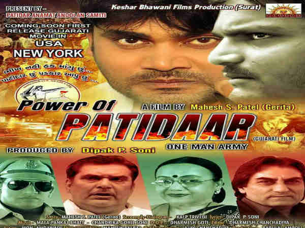 Exclusive Power Patidar Movie Will Release On Dubai But No
