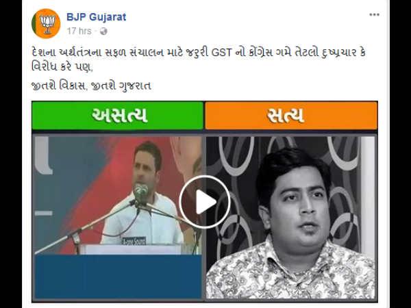 Gujarat Bjp Reply On Rahul Gandhi S Gabbar Singh Tax Comment