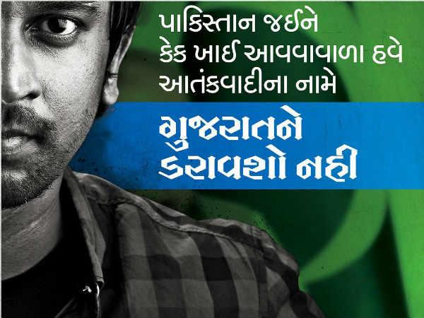 # ગુજરાતને ડરાવશો નહીં : કોંગ્રેસે સોશ્યલ મીડિયા પર શરૂ કરી તેની ચૂંટણી જાહેર
