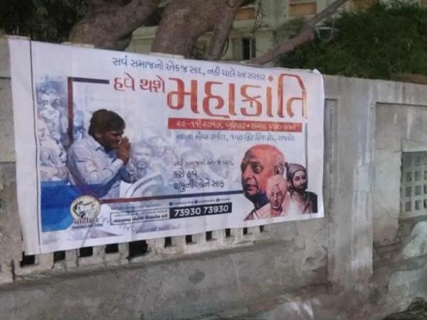 Hardik Patel Will Do Rally Rajkot On 29 November Read Here