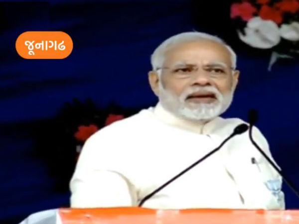 Pm Narendra Modi Addresses Public Meeting Junagadh Gujarat