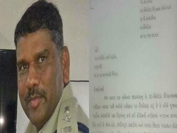 Aravali P C Baranda Asked Jitu Vaghani Suspend 5 Bjp Leade