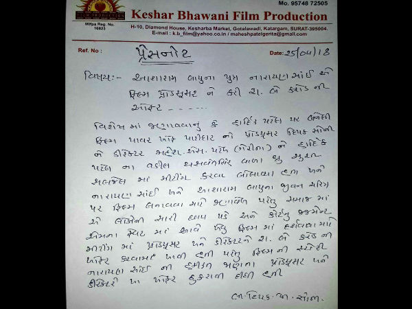 Power Patidar Film Producer Put The Serious Allegation On Narayan Sai