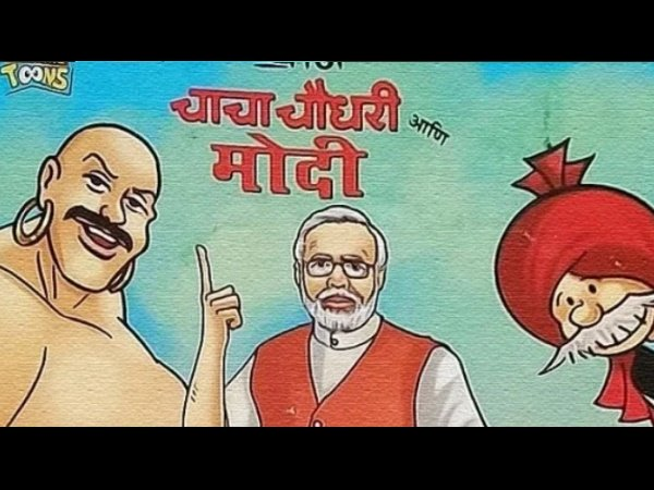 Ncp Mp Supriya Sule Targets Devendra Fadnavis Government Over Chacha Chaudhary Aur Modi Comics