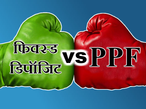 FD vs. PPF