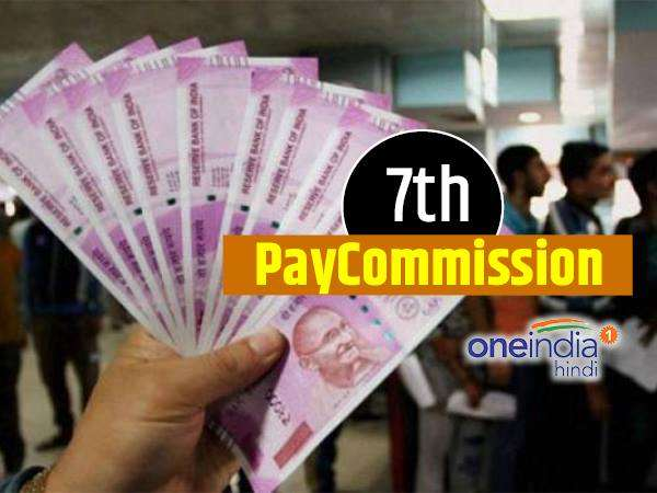 th Pay Commission Central Government Employee Will Get Pension