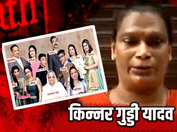 Burari Deaths Kinnar Guddi Yadav Reveals Shocking Facts Abo