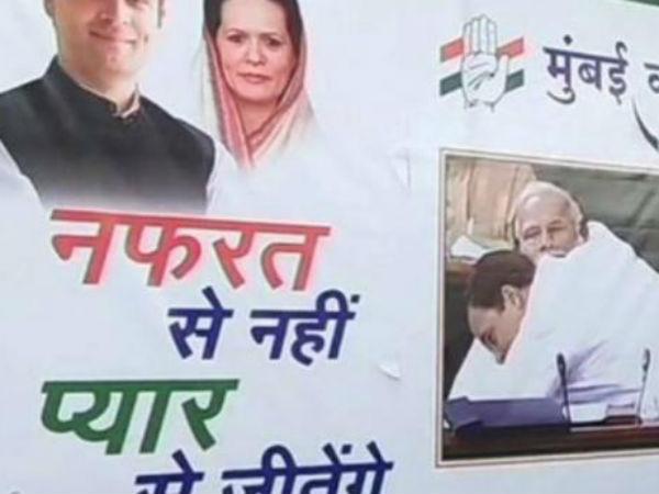 Mumbai Congress Puts Up Posters Rahul Gandhi Hugging Narendra Modi In Parliament