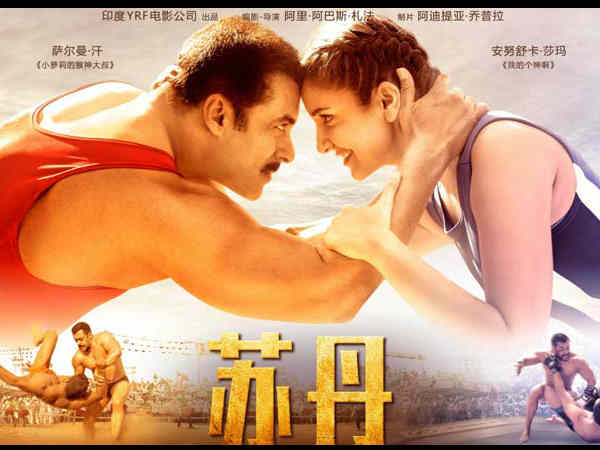 Salman Khan Sultan Has A Disappointing Opening China