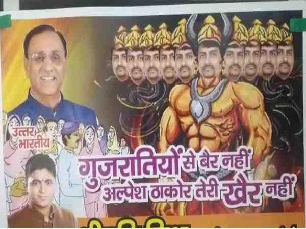 People Opposing Alpesh Thakor Kaashi Uttar Pradesh Posters