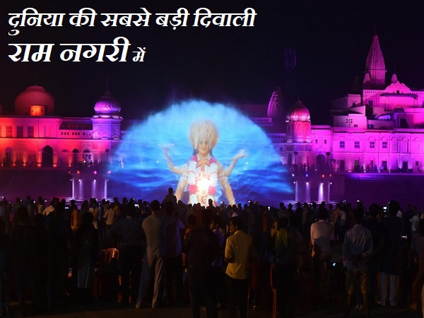 Grand Diwali Celebrations Ayodhya On Today Live News Upda